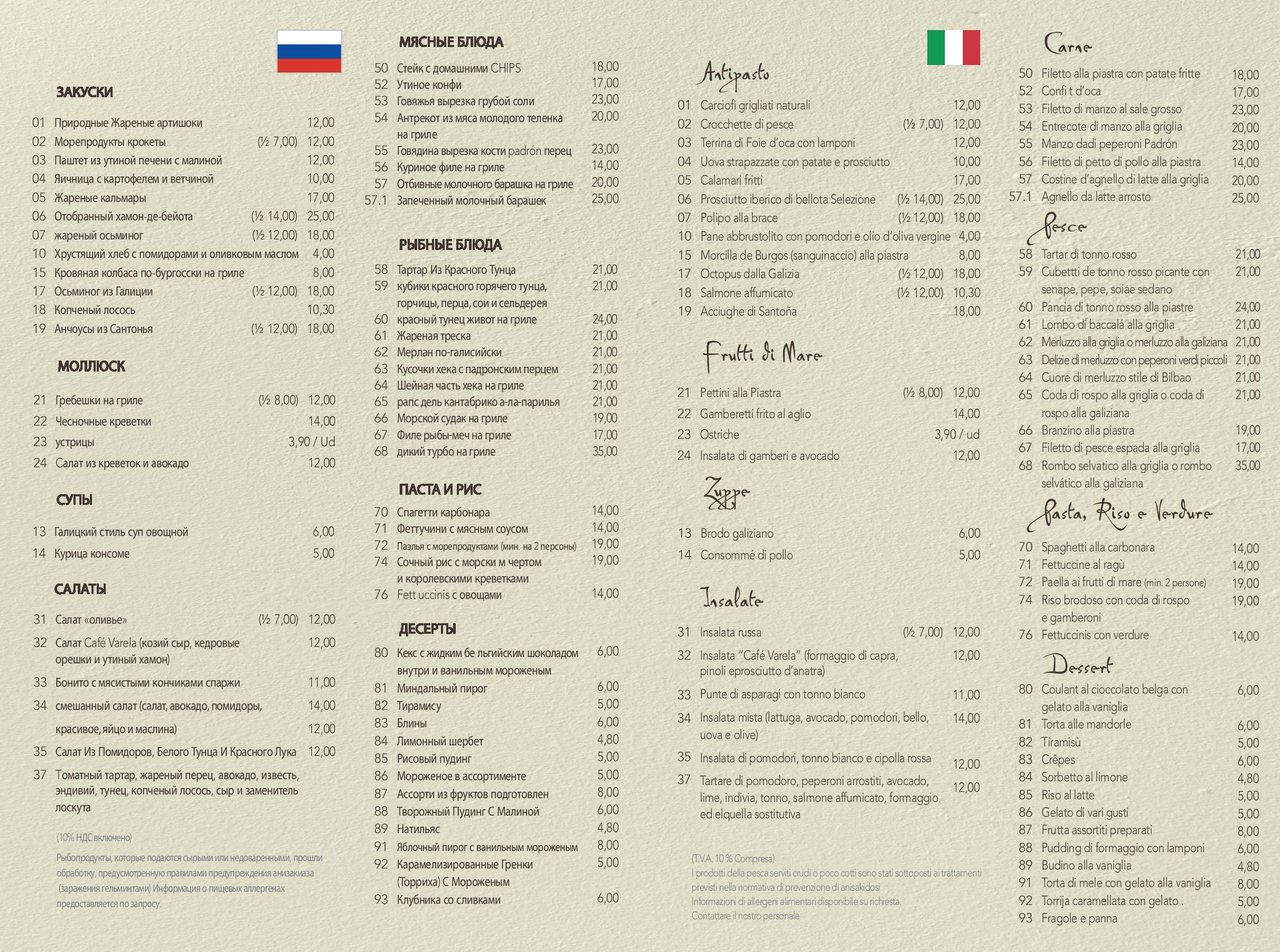 Carta de restaurante gallego Madrid